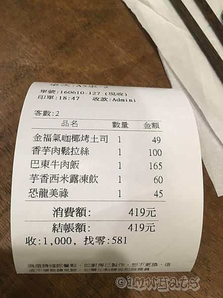 金福氣南洋食堂IMG_2098.JPG