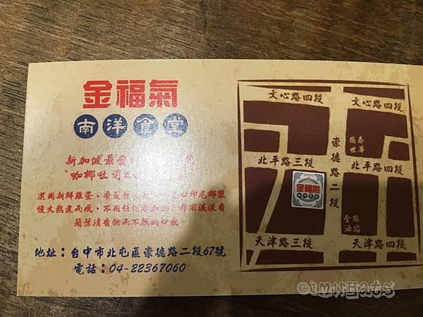 金福氣南洋食堂IMG_2096.JPG