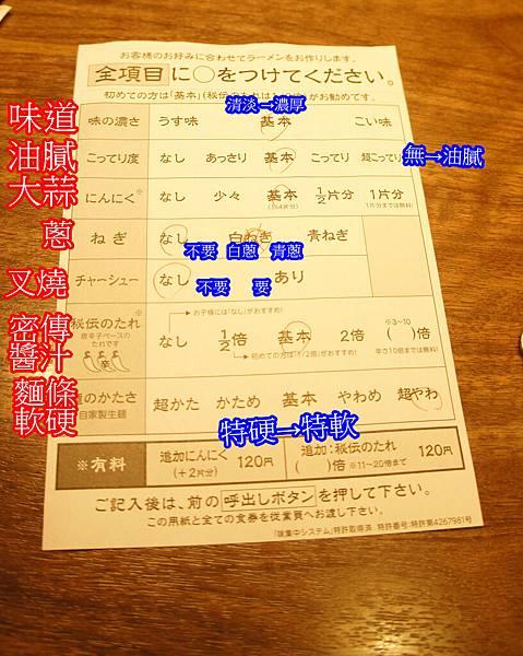 一蘭拉麵DSC07737.JPG