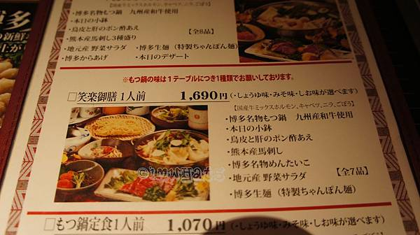 笑樂牛腸鍋DSC07905.JPG