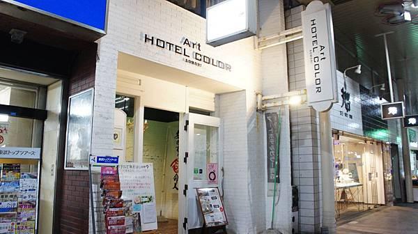 art hotel colorDSC09274.JPG