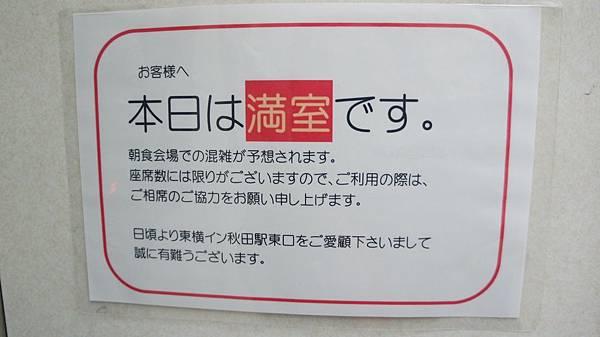 東橫INNlDSC09677.JPG