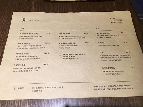 小器食堂IMG_5447.JPG