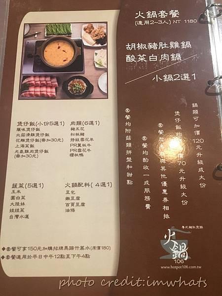 粵式豬肚煲鍋IMG_6367.JPG