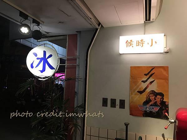 小時候冰菓室IMG_6202.JPG