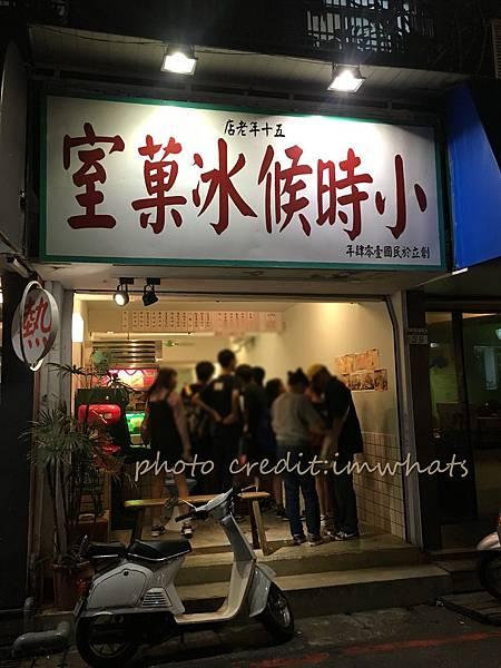 小時候冰菓室IMG_6200.JPG