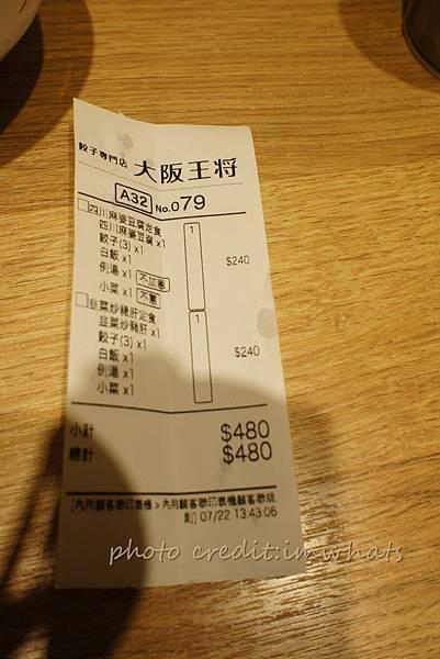 大阪王將餃子DSC01453.JPG