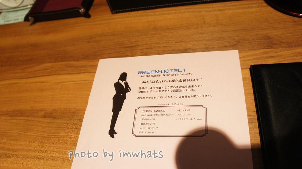 博多綠色飯店1號館DSC00820.JPG