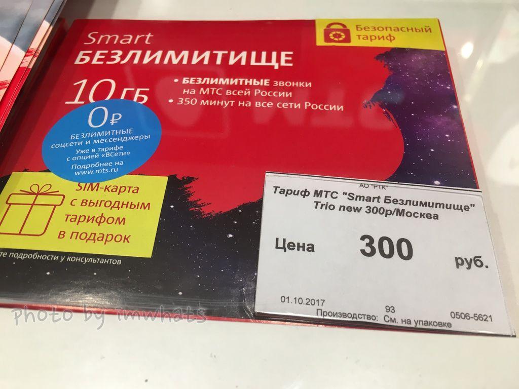 Russia20171004IMG_7457.JPG