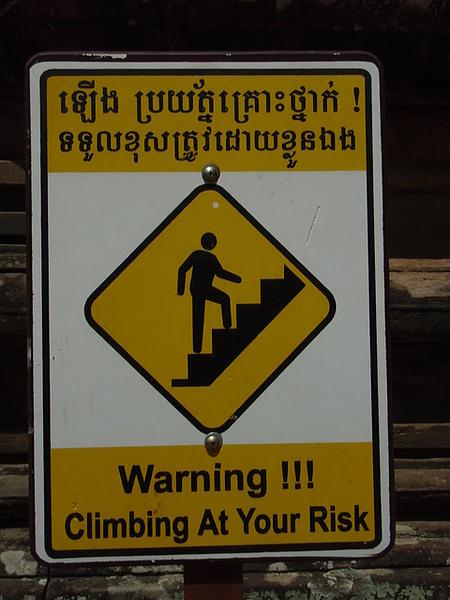 天堂路的警告牌