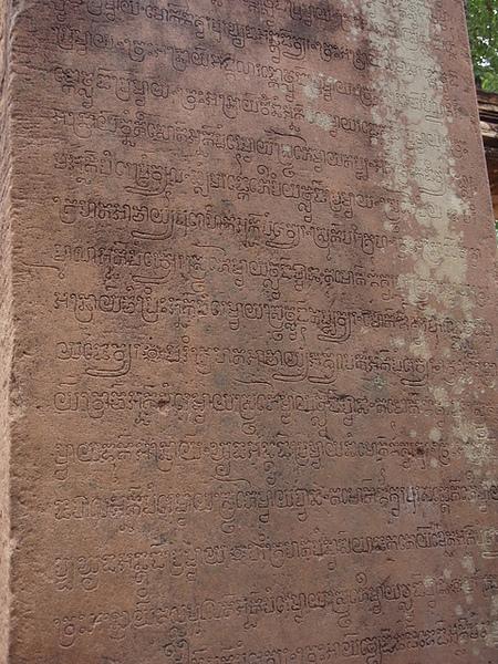 刻在牆上的古文字