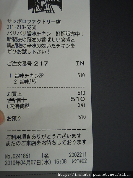 P4083223.JPG