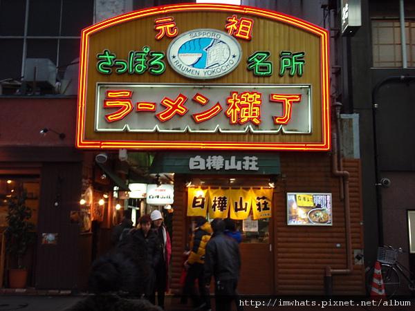 札幌拉麵街.JPG