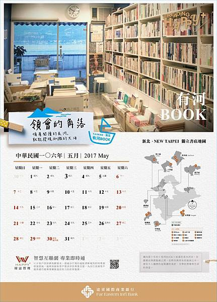 5月_有河book_ol-01.jpg