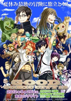 ad_good19