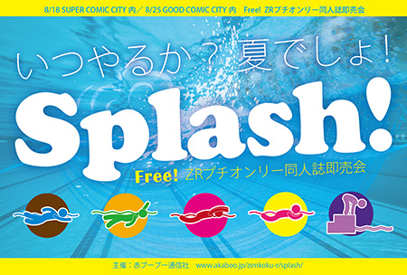 splash_top_image