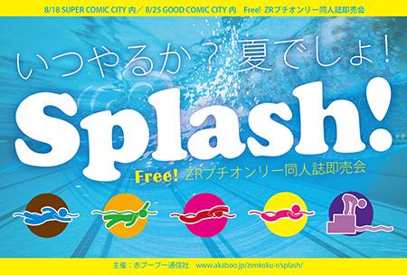 splash_top_image