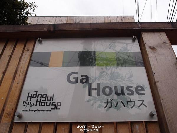 GA House Mark