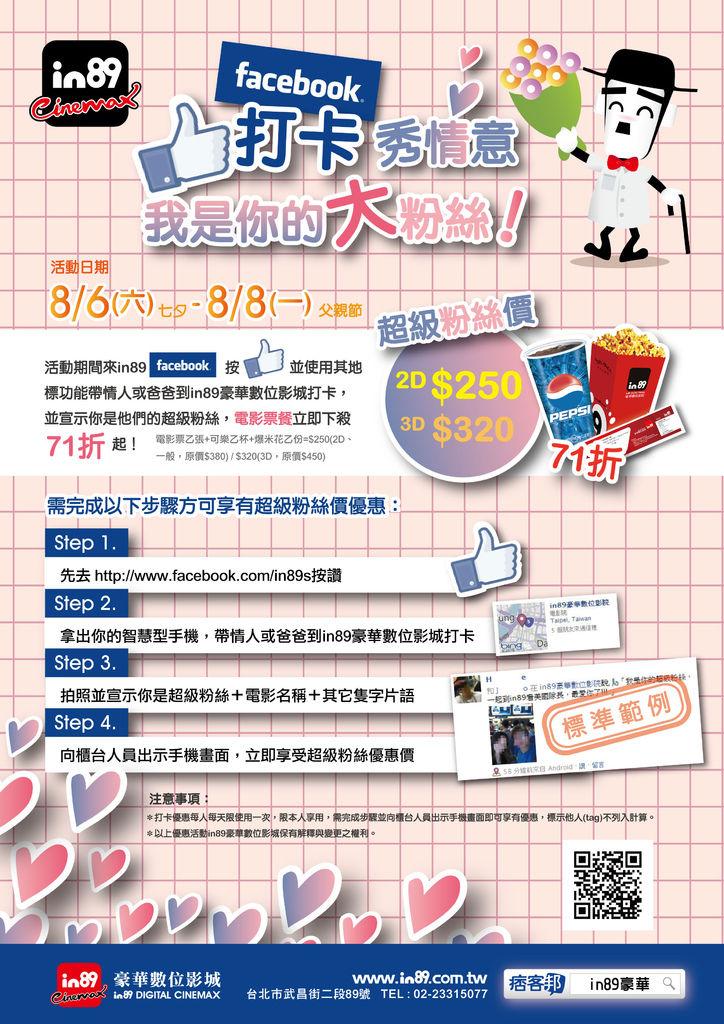情人粉絲打卡活動-A4 DM.jpg