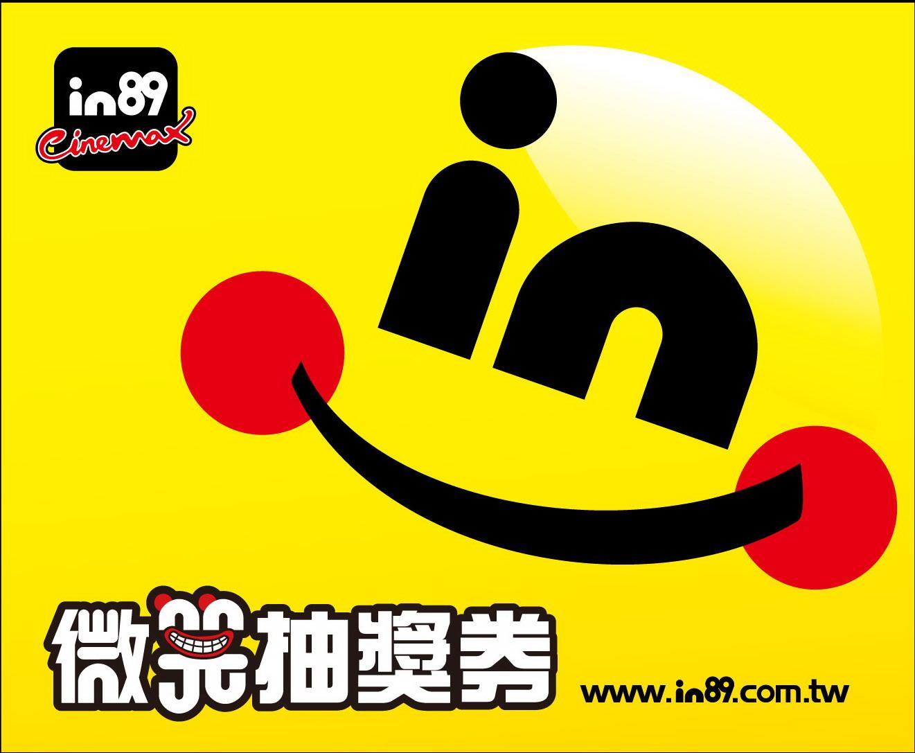 微笑抽獎券-正.jpg