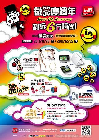 6周年慶-A4 DM.jpg
