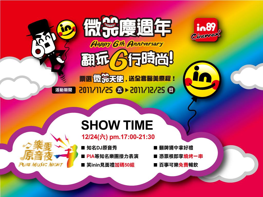 六週年慶-電視插卡.jpg