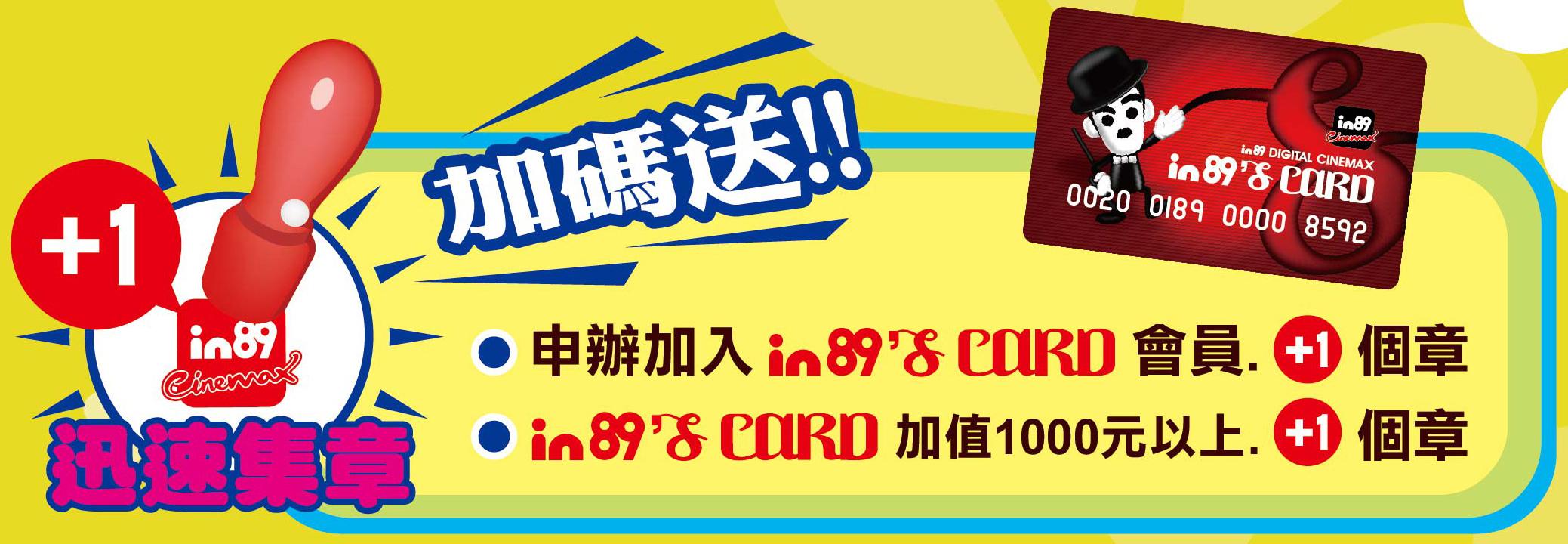 旅行大富翁免費曼谷七投趣-大看板180X200-1213-01