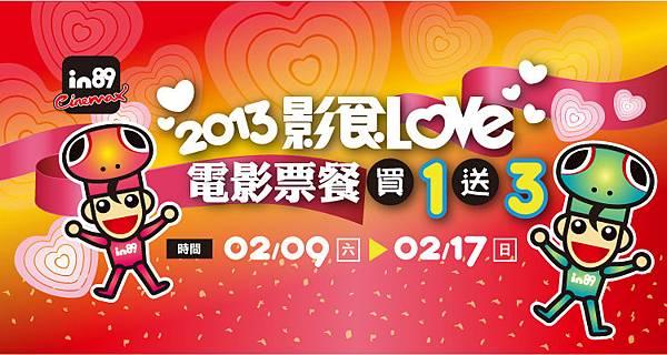 影食LOVE-電子報Banner
