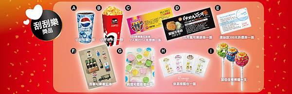 2013影食LOVE電影票餐買1送3-A4DM-01 拷貝