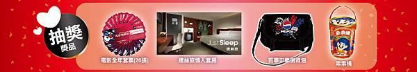 2013影食LOVE電影票餐買1送32-A4DM-01