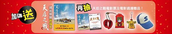 2013影食LOVE電影票餐買1送33-A4DM-01