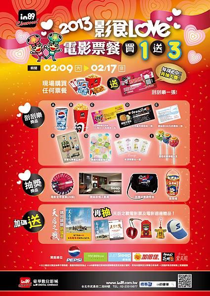 2013影食LOVE電影票餐買1送3-A4DM-01