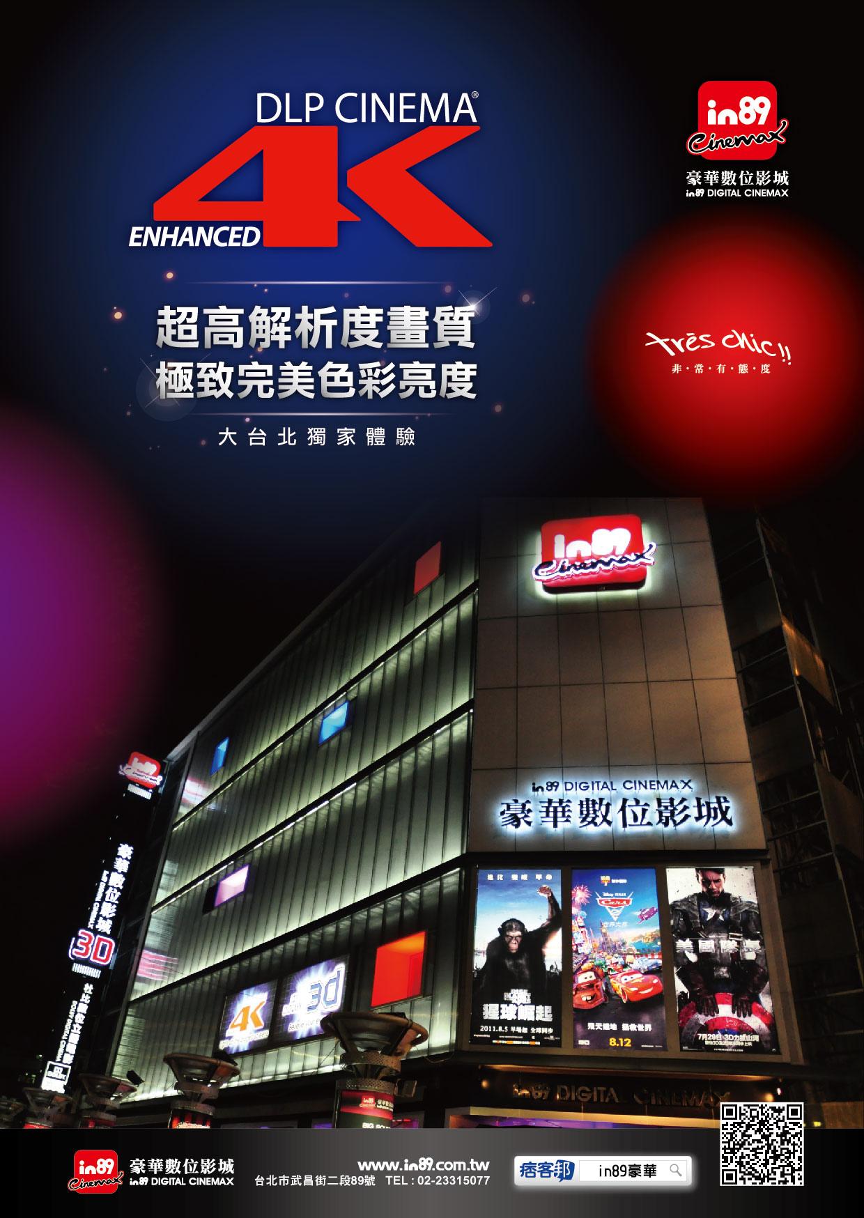 4K廣告形象稿-w10.5xh14-01