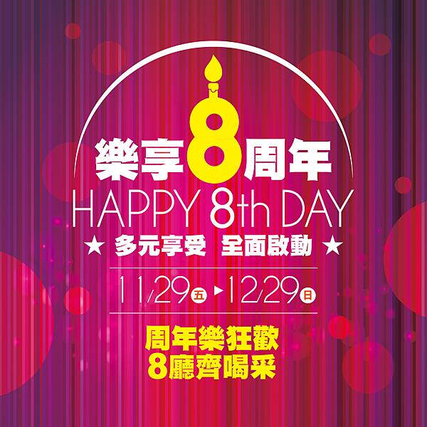 8周年慶-01-01