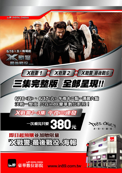 X戰警-電影不眠夜