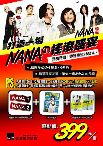 一起來參加NANA的感動吧!