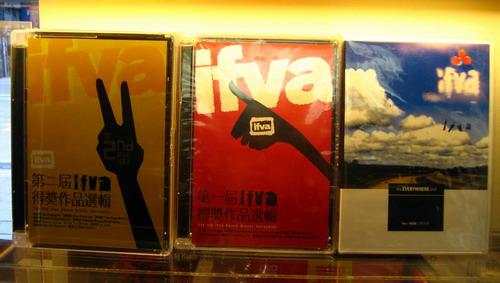 香港IFVA創作