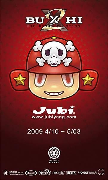 2009武BU X HI侍2 武士繪 聯展.jpg