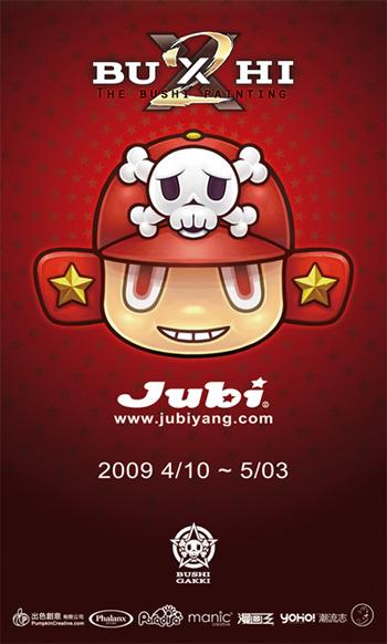2009武BU X HI侍2 武士繪 聯展SS.jpg