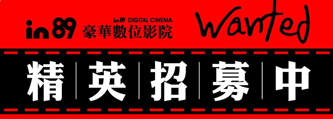 in89徵人啟示-outline.jpg
