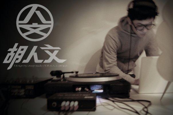 DJ人文.jpg