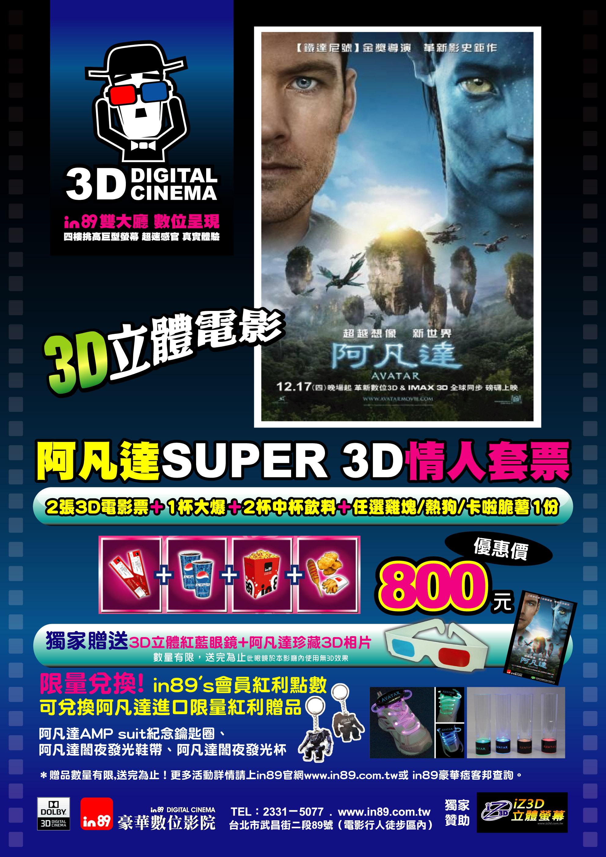 阿凡達SUPER 3D情人套票-A4DM-1218.jpg