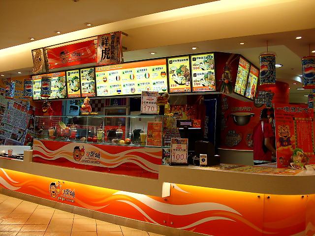 可樂鍋高島屋店
