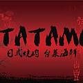 TATAMI日式燒肉&台菜海鮮