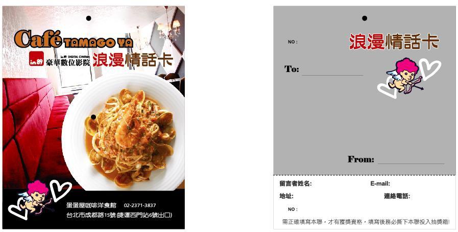 蛋西in89許願卡-OK-in89修改.JPG
