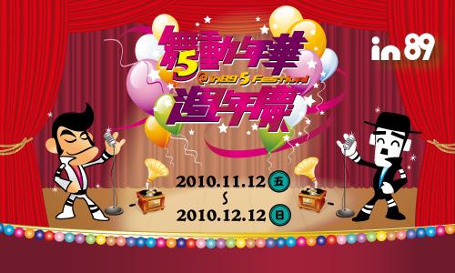 五週年網站-Banner-1(1).jpg