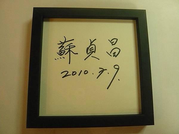蘇貞昌在in89的簽名板留下親筆簽名