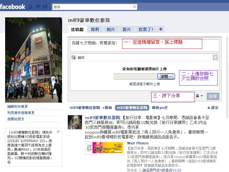 Facebook  in89豪華數位影院.png