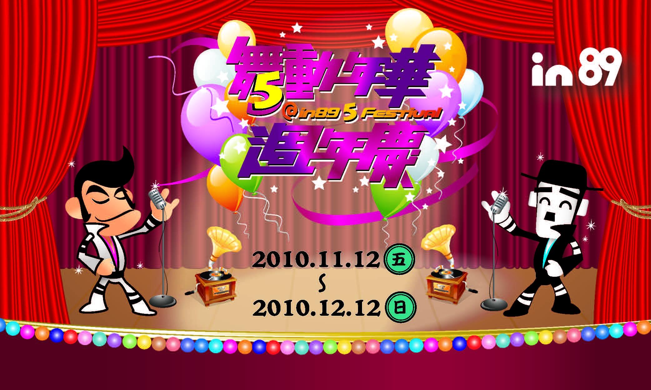 五週年網站 Banner.jpg