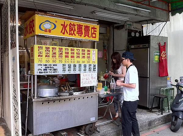 0520 品季水餃專賣店-外觀